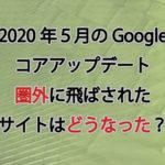 コアアップデート 2020年5月