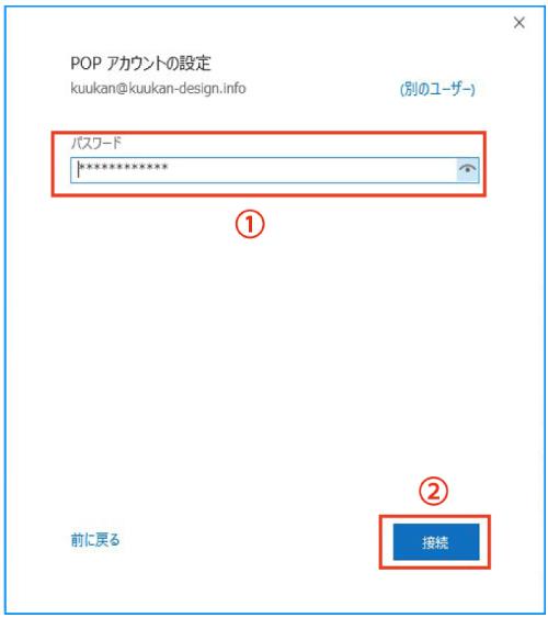 メール設定7