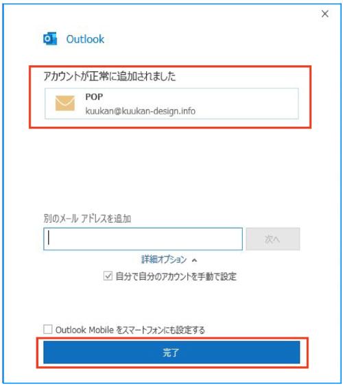 メール設定8