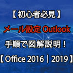 メール設定 Office Outlook