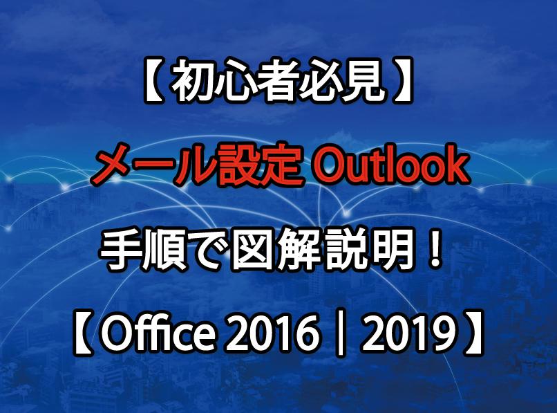 メール設定 Office Outlook