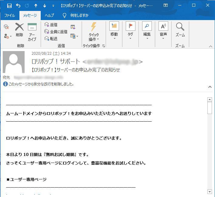 サーバー申し込み完了メール
